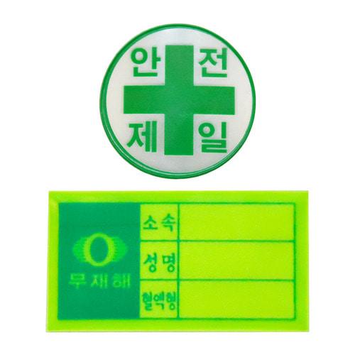 안전모용 스티커 (혈액형/안전제일)